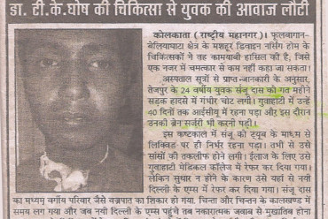 Miracle Done By Dr. T K GHOSH